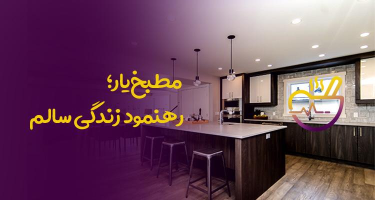 مطبخیار؛ رهنمود زندگی سالم